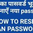 how-to-reset-epf-login-password