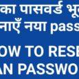how-to-reset-epf-login-password